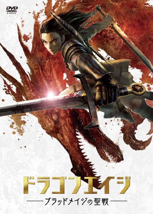 【中古】ドラゴンエイジ −ブラッドメイジの聖戦− 【DVD】/栗山千明