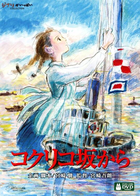 【新品】コクリコ坂から 【DVD】/長澤まさみ