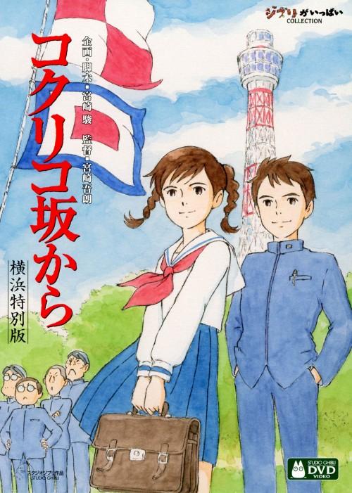 【中古】コクリコ坂から 横浜特別版 【DVD】/長澤まさみ