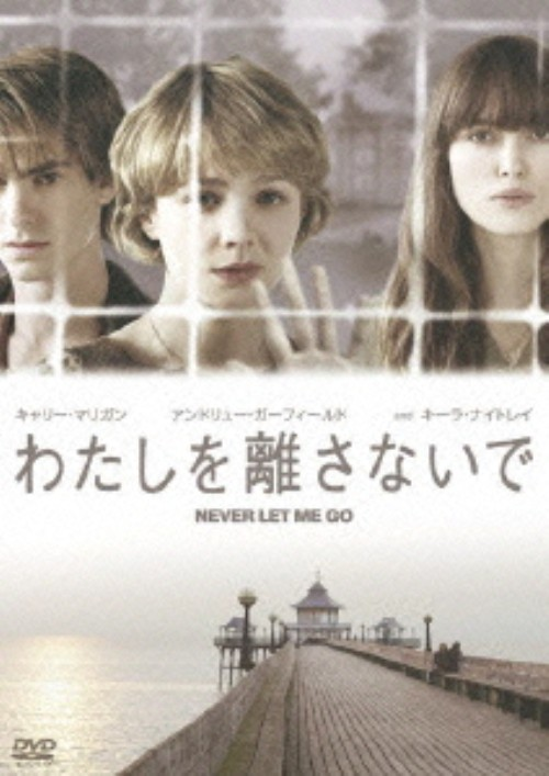 【中古】わたしを離さないで (2010) 【DVD】/キャリー・マリガン