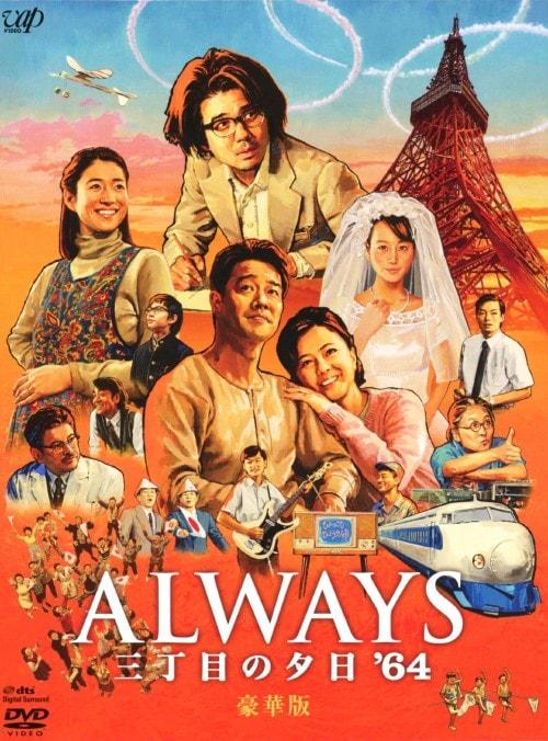 【中古】限)ALWAYS 三丁目の夕日'64 豪華版 【DVD】/吉岡秀隆