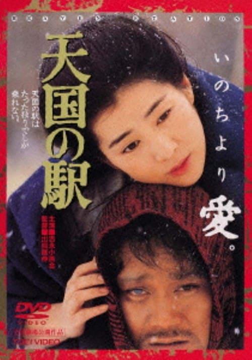 【中古】天国の駅 【DVD】/吉永小百合