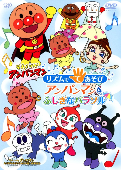【中古】それいけ!アンパンマン リズムでてあそび…パラソル… 【DVD】/戸田恵子