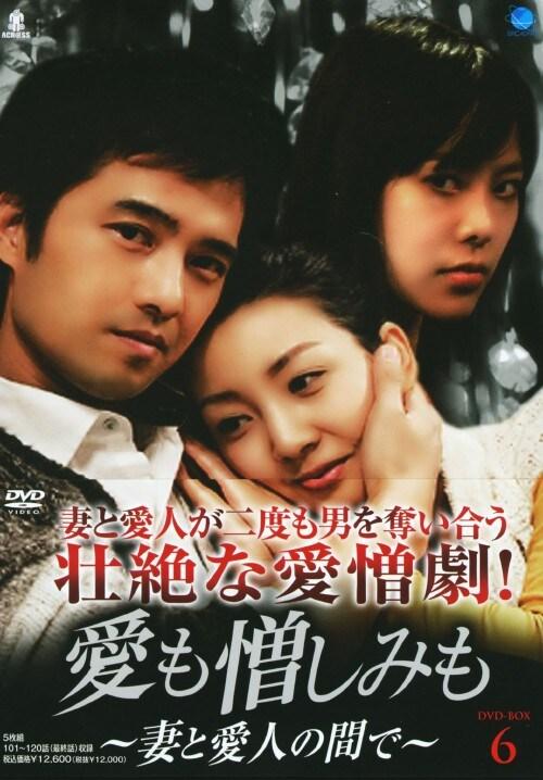 【中古】6.愛も憎しみも 妻と愛人の間で BOX(完) 【DVD】/オ・デギュ