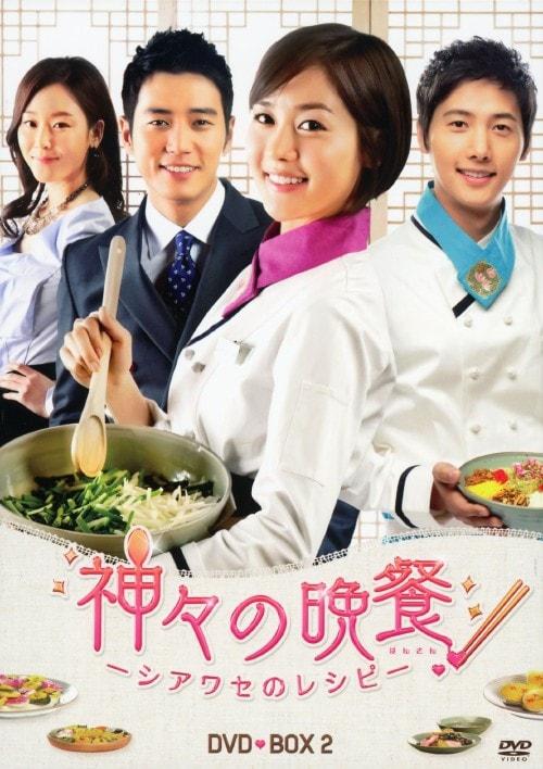 【中古】2.神々の晩餐 シアワセのレシピ ノーカット完全版BOX 【DVD】/ソン・ユリ