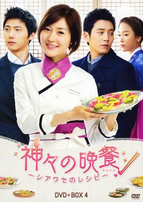 【中古】4.神々の晩餐 シアワセのレシピ 完全版BOX (完) 【DVD】/ソン・ユリ