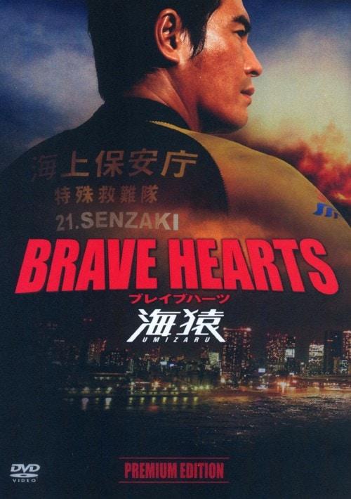 【中古】BRAVE HEARTS 海猿 プレミアム・ED 【DVD】/伊藤英明