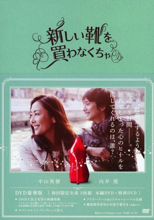 【中古】新しい靴を買わなくちゃ 豪華版 【DVD】/中山美穂