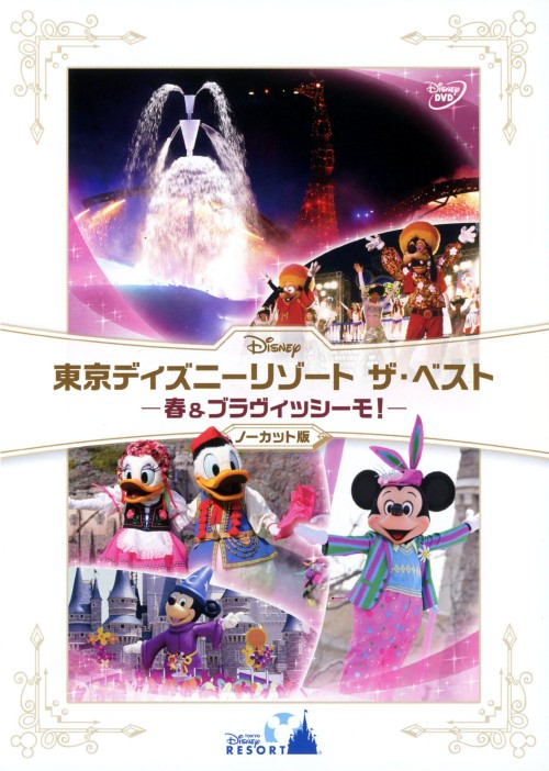 【中古】東京ディズニーリゾート…春&ブラヴィッシーモ! ノーカット版 【DVD】