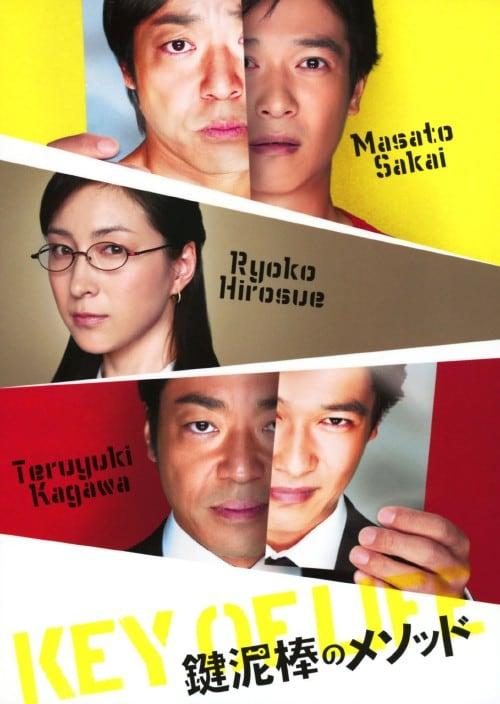 【中古】鍵泥棒のメソッド (2012) 【DVD】/堺雅人