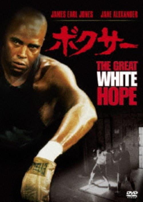 【中古】ボクサー (1970) 【DVD】/ジェームズ・アール・ジョーンズ