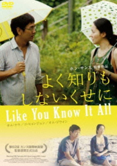 【中古】よく知りもしないくせに 【DVD】/キム・テウ