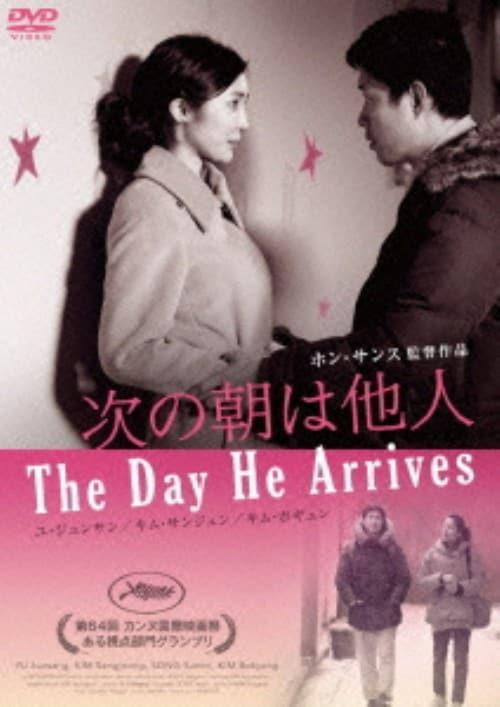 【中古】次の朝は他人 【DVD】/ユ・ジュンサン