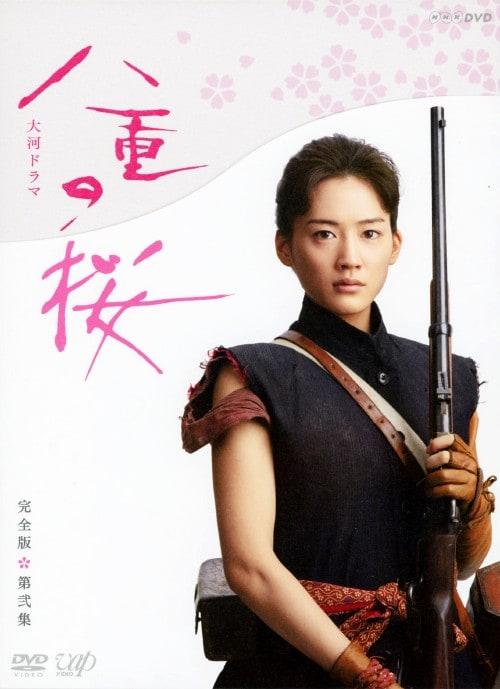 【中古】2.八重の桜 完全版 BOX 【DVD】/綾瀬はるか