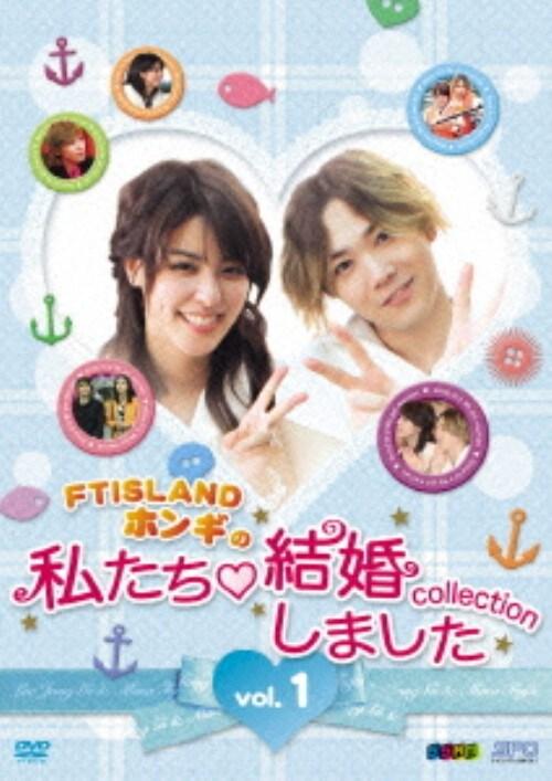 【中古】1.FTISLANDホンギの私たち結婚しました 【DVD】/イ・ホンギ