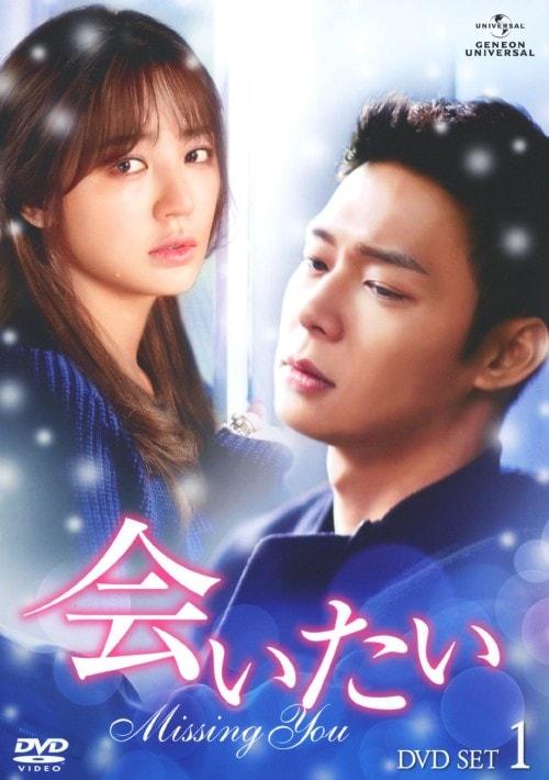 【中古】1.会いたい SET 【DVD】/パク・ユチョン