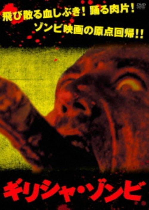 【中古】ギリシャ・ゾンビ 【DVD】/メレティス・ゲオルギアディス