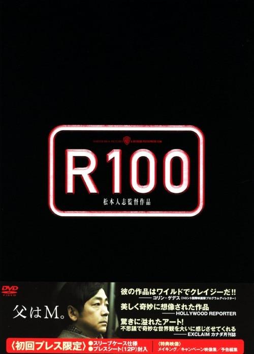 【中古】R100 【DVD】/大森南朋