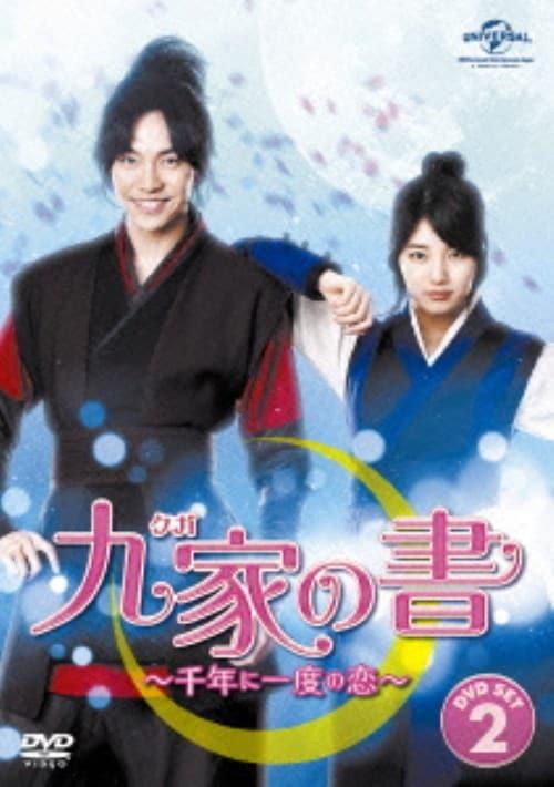 【中古】2.九家(クガ)の書 千年に一度の恋 SET 【DVD】/イ・スンギ