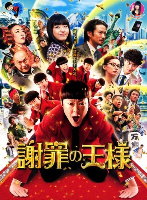 【中古】謝罪の王様 【DVD】/阿部サダヲ
