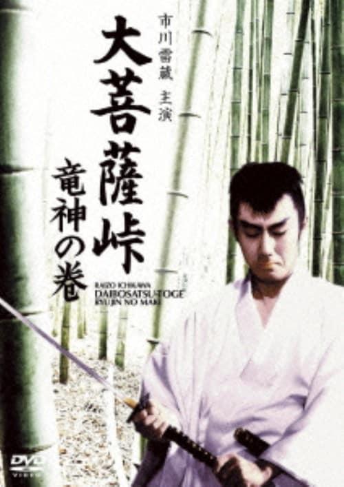 【中古】大菩薩峠 竜神の巻 【DVD】/市川雷蔵
