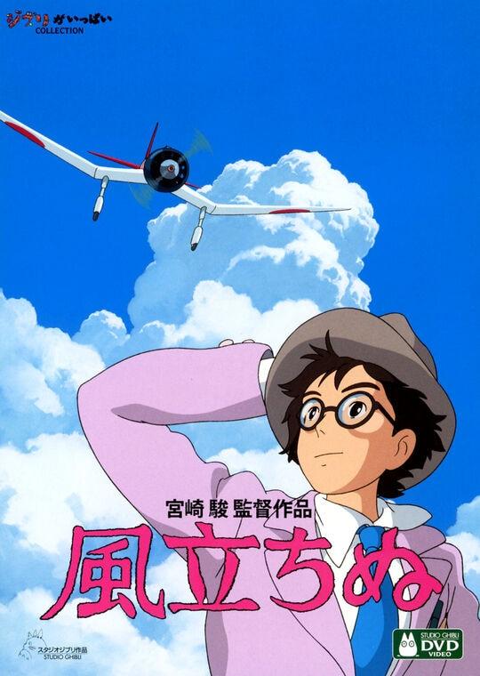 【新品】風立ちぬ (2013) 【DVD】/庵野秀明