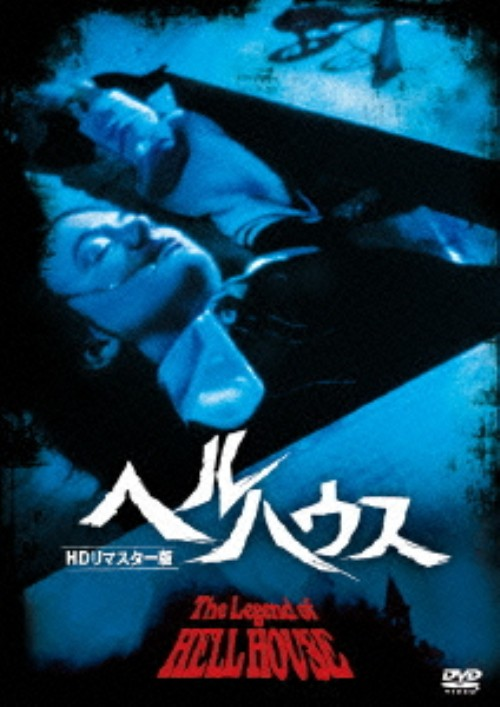 【中古】ヘルハウス HDリマスター版 【DVD】/ロディ・マクドウォール