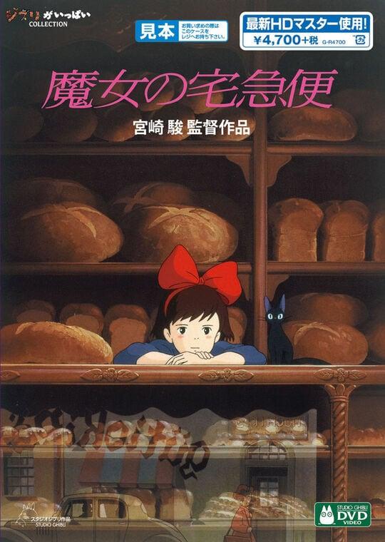 【中古】魔女の宅急便 【DVD】/高山みなみ