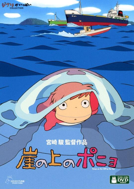 【新品】崖の上のポニョ 【DVD】/山口智子