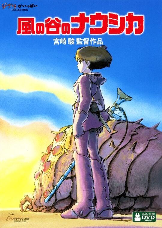 【新品】風の谷のナウシカ 【DVD】/島本須美
