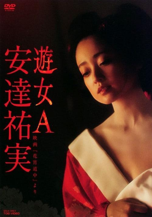 【中古】安達祐実 遊女A 映画「花宵道中」より 【DVD】/安達祐実
