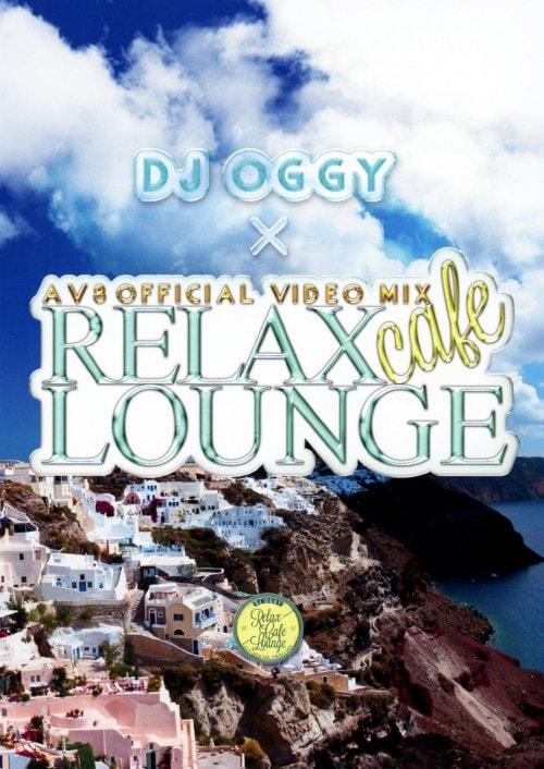 【中古】DJ OGGY/RELAX CAFE LOUNGE-AV8 OFFICIA… 【DVD】/DJ OGGY