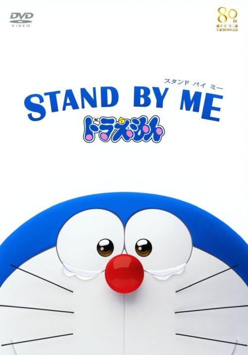 【中古】STAND BY ME ドラえもん 【DVD】/水田わさび