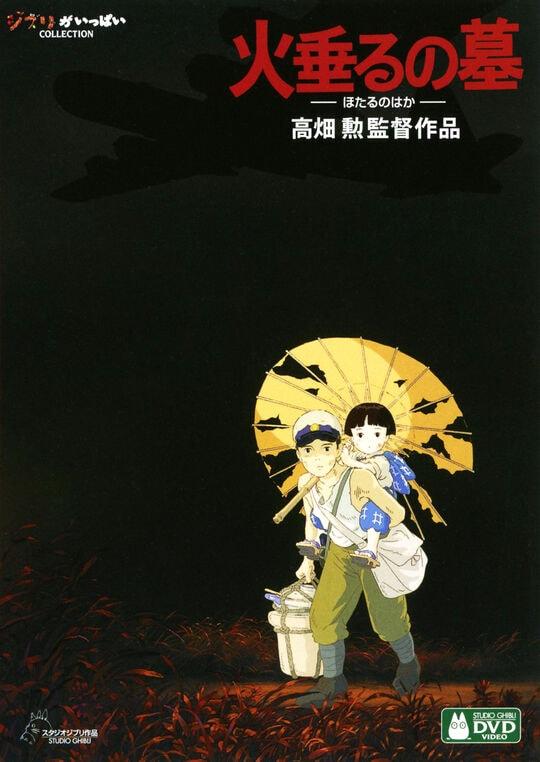 【新品】火垂るの墓 【DVD】/辰己努