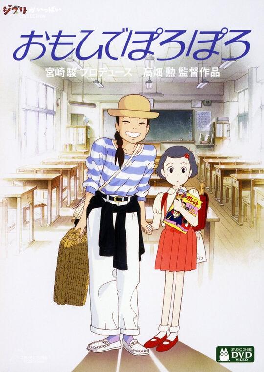 【新品】おもひでぽろぽろ 【DVD】/今井美樹