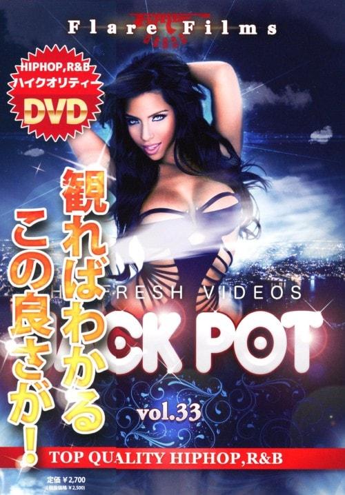 【中古】33.JACK POT 【DVD】