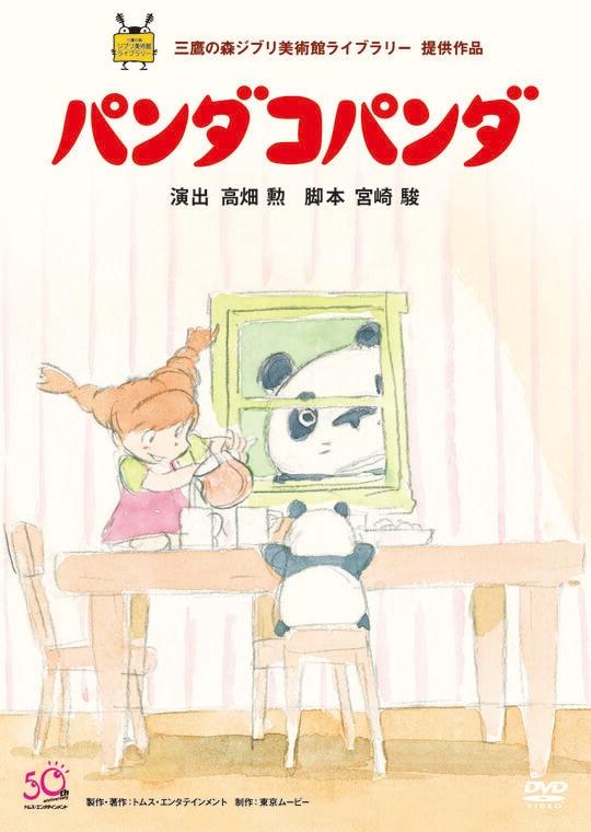 【新品】パンダコパンダ 【DVD】/杉山佳寿子