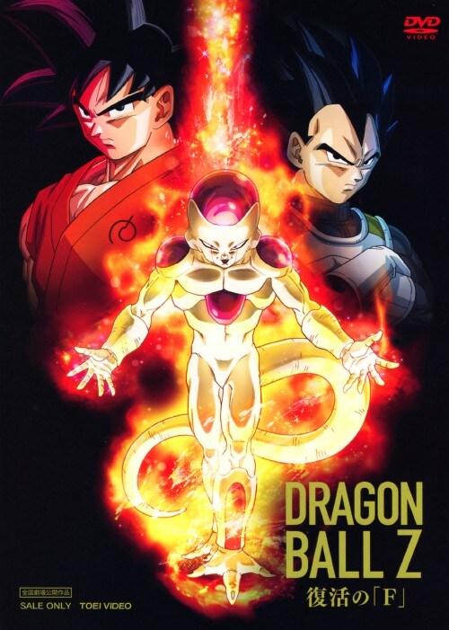 【新品】ドラゴンボールZ 復活の「F」(劇) 【DVD】/野沢雅子