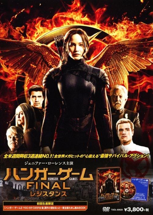 【中古】ハンガー・ゲーム FINAL:レジスタンス 【DVD】/ジェニファー・ローレンス