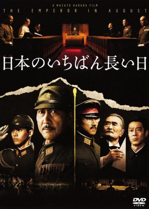 【中古】日本のいちばん長い日 (2015) 【DVD】/役所広司