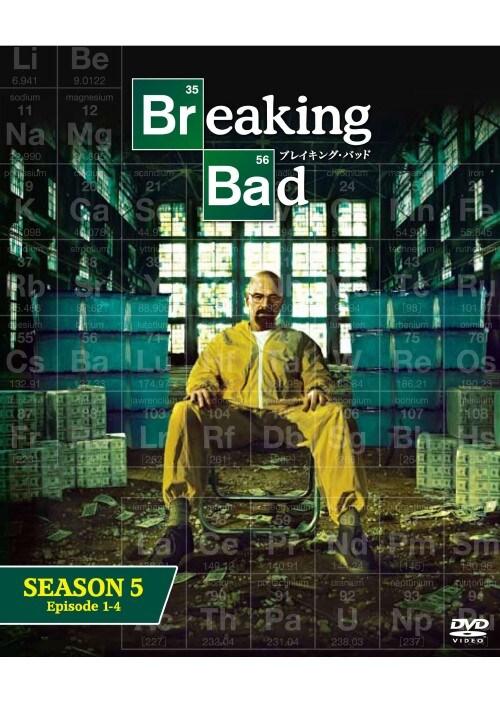 【中古】TV】1.ブレイキング・バッド 5th パック 【DVD】/ブライアン・クランストン