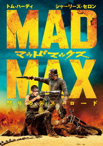 【中古】廉価】マッドマックス 怒りのデス・ロード 【DVD】/トム・ハーディ