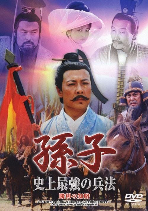 【中古】孫子 史上最強の兵法 勝利の知略 【DVD】/孫彦軍