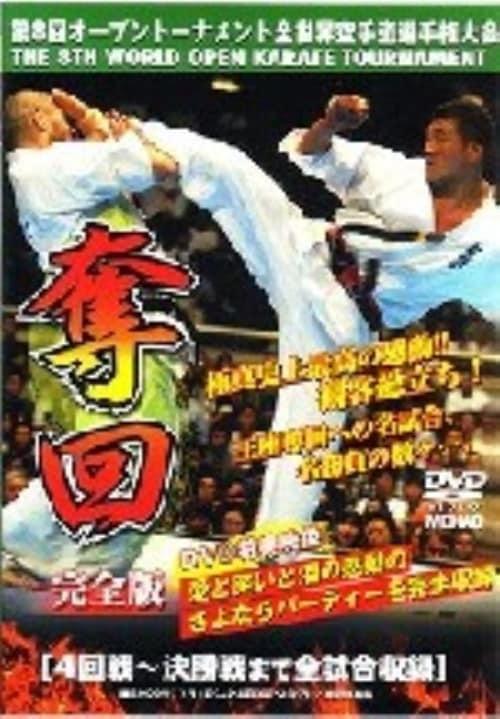 【中古】3.第8回 全世界空手道選権大会 奪回 【DVD】