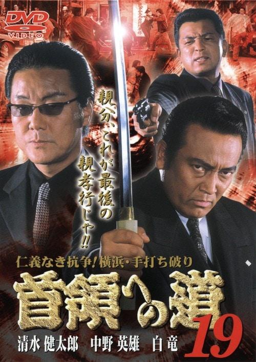 【中古】19.首領(ドン)への道 【DVD】/清水健太郎