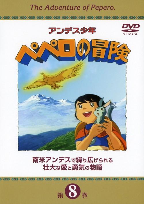 【中古】8.アンデス少年ペペロの冒険 (完) 【DVD】