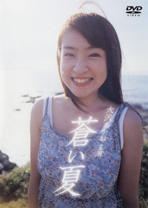 【中古】蒼い夏 【DVD】/大沢あかね