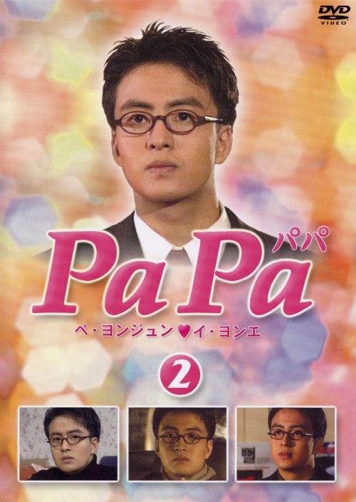 【中古】2.パパ 【DVD】/ペ・ヨンジュン