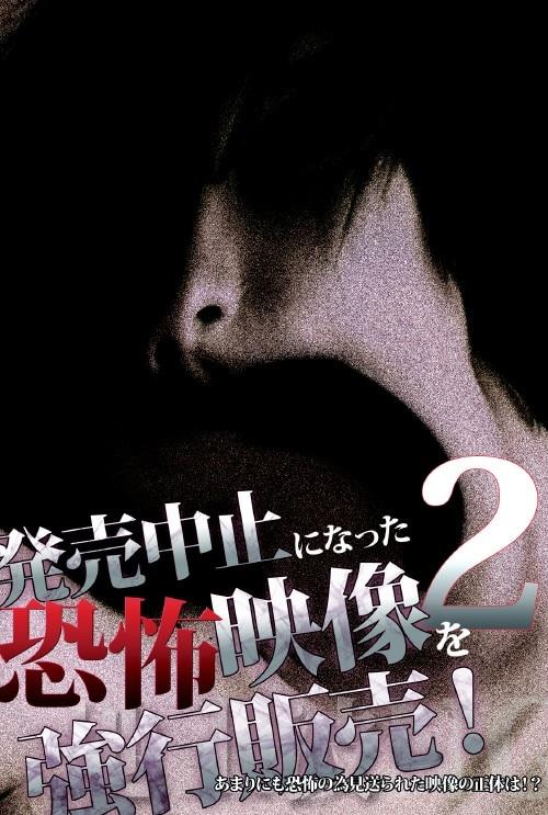 【中古】2.発売中止になった恐怖映像を強行販売… 【DVD】