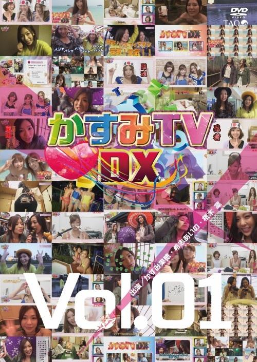 【中古】1.かすみTVDX 【DVD】/かすみ果穂